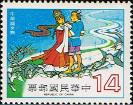 China, 1981