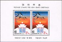 Zuid Korea, 1982
