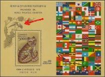 Zuid Korea, 1984