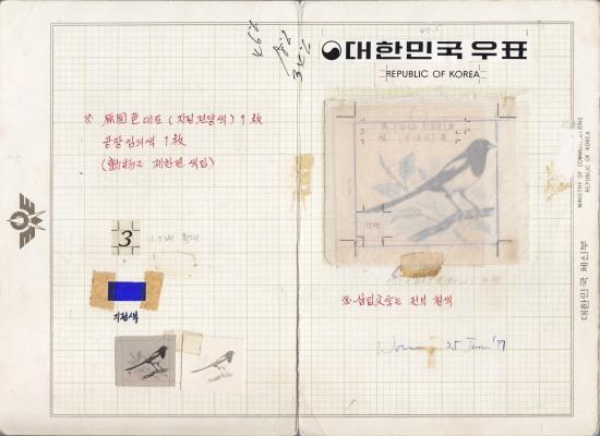 Zuid-Korea ontwerp, 1977