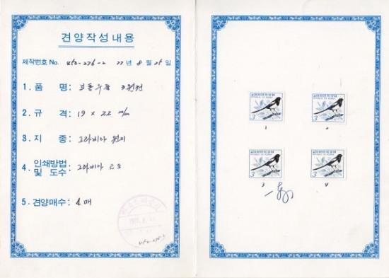 Zuid-Korea kleurproef, 1977