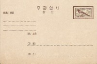 Zuid Korea met betaald antwoord, 1965