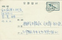 Zuid Korea, 1967