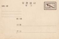 Zuid Korea met betaald antwoord, 1967