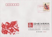 China, 2008. SPECIMEN-OPDRUK