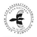 Kazachstan, 2011
