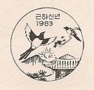 Zuid-Korea, 1983