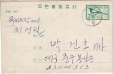 Zuid-Korea, 1969