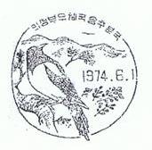 Zuid-Korea, 1974