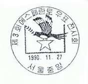 Zuid-Korea, 1990