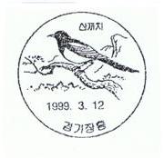 Zuid-Korea, 1999